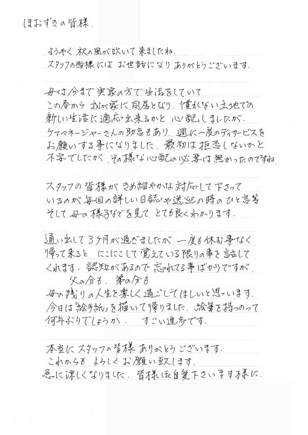 姫路津田DS利用者様ご家族(140916)