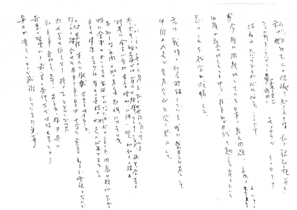 明石西DSご利用者様(140930)