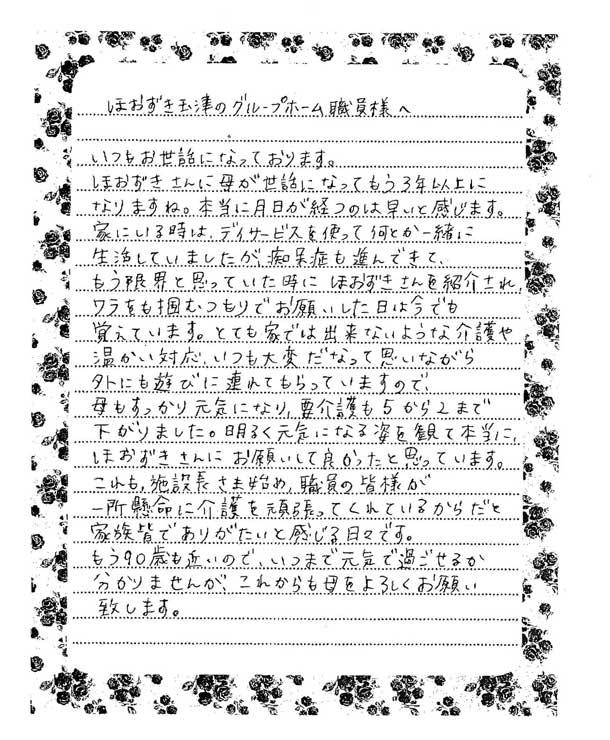 神戸玉津GHご家族様(141027)