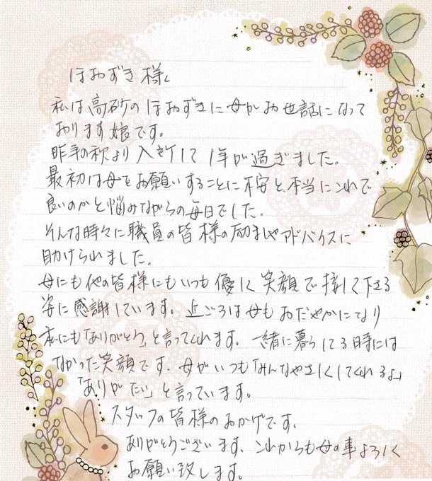 高砂グループホームご家族様(141106)
