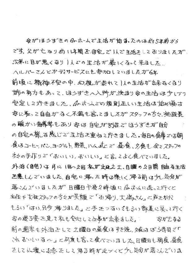 姫路阿成GHご家族様(150123)1