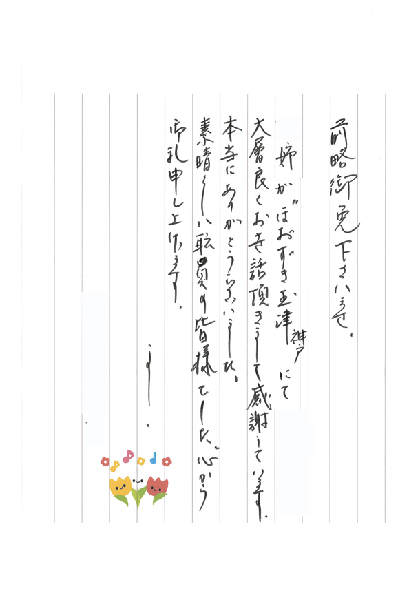神戸玉津GHご家族様(151124)①