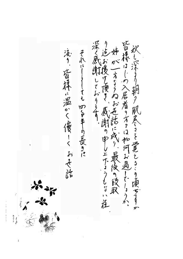 神戸玉津GHご家族様(151124)②