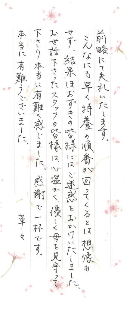 神戸垂水GH-ご家族様