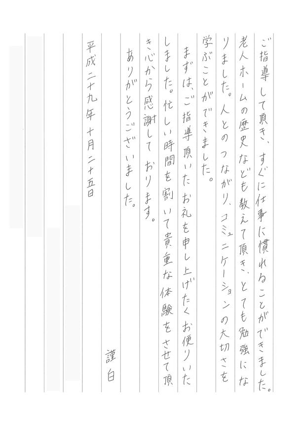 姫路津田インターシップ