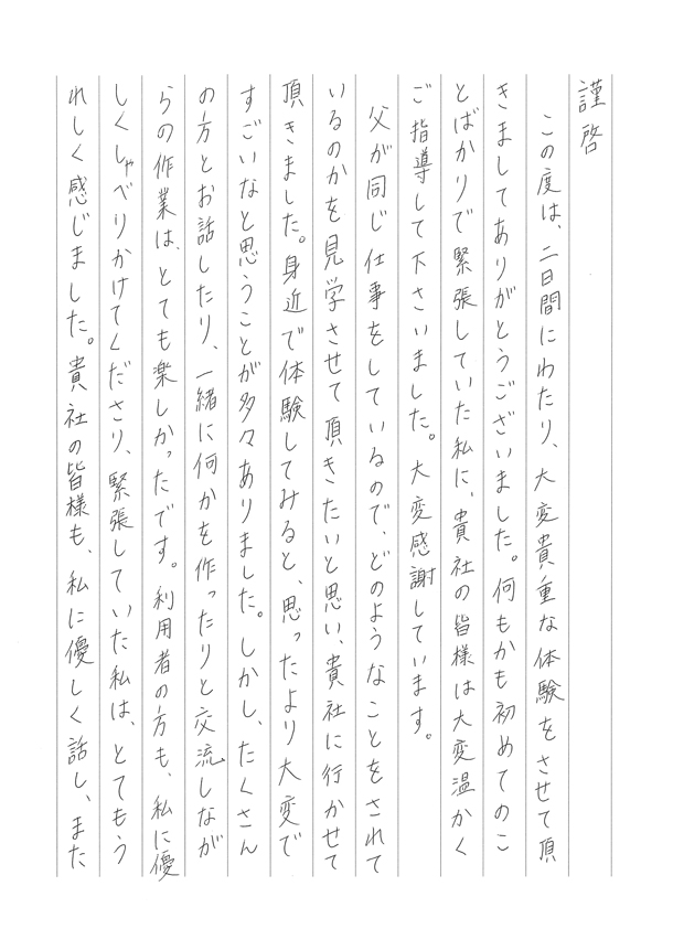 姫路津田インターシップ01